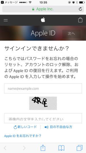 ください し 入力 設定 て id パスワード apple を で